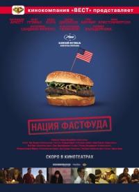 Смотреть Нация фастфуда онлайн на Кинопод бесплатно