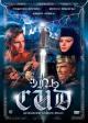 Смотреть фильм Эль Сид онлайн на Кинопод бесплатно