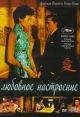 Смотреть фильм Любовное настроение онлайн на Кинопод бесплатно