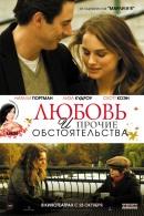 Смотреть фильм Любовь и прочие обстоятельства онлайн на KinoPod.ru платно