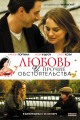 Смотреть фильм Любовь и прочие обстоятельства онлайн на Кинопод бесплатно