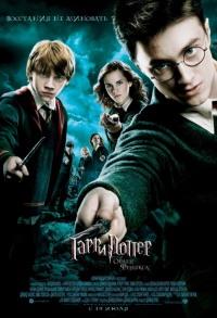Смотреть Гарри Поттер и Орден Феникса онлайн на Кинопод бесплатно