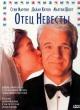 Смотреть фильм Отец невесты онлайн на Кинопод бесплатно