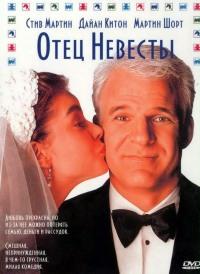 Смотреть Отец невесты онлайн на Кинопод бесплатно