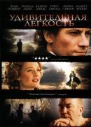 Смотреть фильм Удивительная легкость онлайн на KinoPod.ru платно