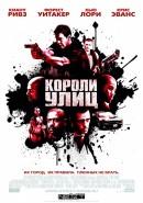 Смотреть фильм Короли улиц онлайн на KinoPod.ru платно
