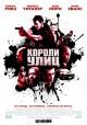 Смотреть фильм Короли улиц онлайн на Кинопод бесплатно