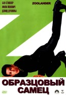 Смотреть фильм Образцовый самец онлайн на KinoPod.ru платно