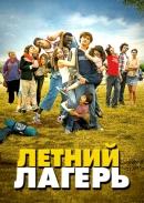 Смотреть фильм Летний лагерь онлайн на KinoPod.ru бесплатно