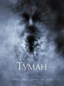 Смотреть фильм Туман онлайн на KinoPod.ru платно