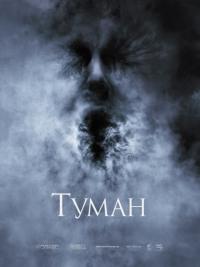 Смотреть Туман онлайн на Кинопод бесплатно