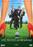 Смотреть фильм Что творят мужчины! онлайн на KinoPod.ru бесплатно