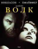 Смотреть фильм Волк онлайн на KinoPod.ru платно