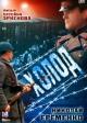 Смотреть фильм Холод онлайн на Кинопод бесплатно