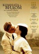 Смотреть фильм Комната с видом онлайн на Кинопод бесплатно