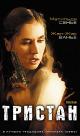 Смотреть фильм Тристан онлайн на Кинопод бесплатно