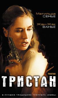 Смотреть Тристан онлайн на Кинопод бесплатно
