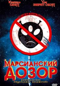 Смотреть Марсианский дозор онлайн на Кинопод бесплатно