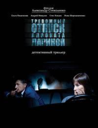 Смотреть Тревожный отпуск адвоката Лариной онлайн на Кинопод бесплатно