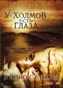 Смотреть фильм У холмов есть глаза онлайн на KinoPod.ru платно