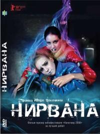 Смотреть Нирвана онлайн на Кинопод бесплатно
