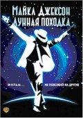 Смотреть фильм Лунная походка онлайн на KinoPod.ru платно