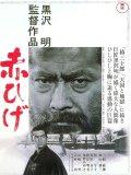 Смотреть Красная борода онлайн на KinoPod.ru бесплатно