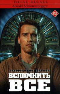 Смотреть Вспомнить всё онлайн на KinoPod.ru бесплатно