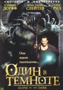 Смотреть фильм Один в темноте онлайн на KinoPod.ru бесплатно