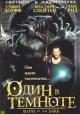 Смотреть фильм Один в темноте онлайн на Кинопод бесплатно
