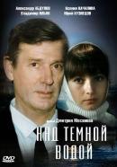 Смотреть фильм Над темной водой онлайн на KinoPod.ru бесплатно