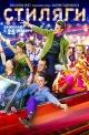 Смотреть фильм Стиляги онлайн на Кинопод бесплатно