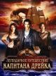Смотреть фильм Легендарное путешествие капитана Дрэйка онлайн на Кинопод бесплатно