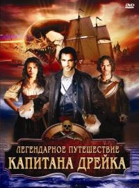 Смотреть Легендарное путешествие капитана Дрэйка онлайн на Кинопод бесплатно