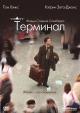 Смотреть фильм Терминал онлайн на Кинопод бесплатно