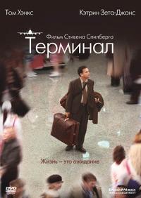 Смотреть Терминал онлайн на Кинопод бесплатно