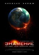 Смотреть фильм Знамение онлайн на KinoPod.ru бесплатно