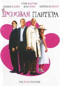 Смотреть Розовая пантера онлайн на Кинопод бесплатно