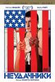 Смотреть фильм Неудачники онлайн на Кинопод бесплатно