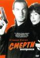 Смотреть фильм Смерти вопреки онлайн на KinoPod.ru бесплатно