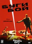 Смотреть фильм Буги Бой онлайн на KinoPod.ru бесплатно