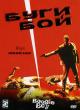 Смотреть фильм Буги Бой онлайн на Кинопод бесплатно
