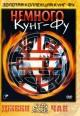 Смотреть фильм Немного кунг-фу онлайн на KinoPod.ru бесплатно