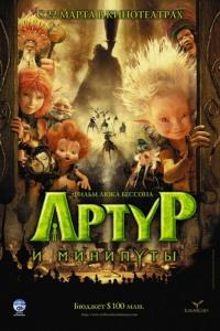 Смотреть Артур и минипуты онлайн на Кинопод бесплатно