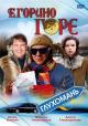 Смотреть фильм Егорино горе онлайн на Кинопод бесплатно