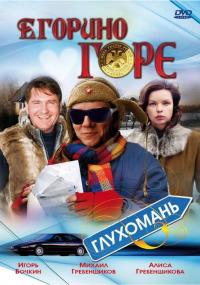 Смотреть Егорино горе онлайн на Кинопод бесплатно