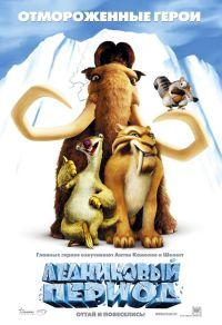 Смотреть Ледниковый период онлайн на Кинопод бесплатно