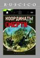 Смотреть фильм Координаты смерти онлайн на Кинопод бесплатно