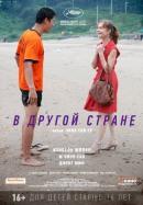 Смотреть фильм В другой стране онлайн на Кинопод бесплатно