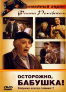 Смотреть фильм Осторожно, бабушка! онлайн на KinoPod.ru бесплатно